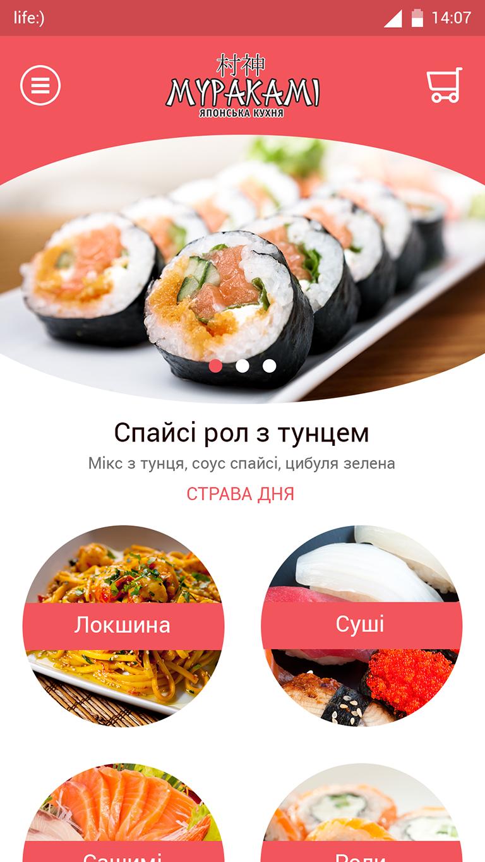 APP для ресторана Murakami
