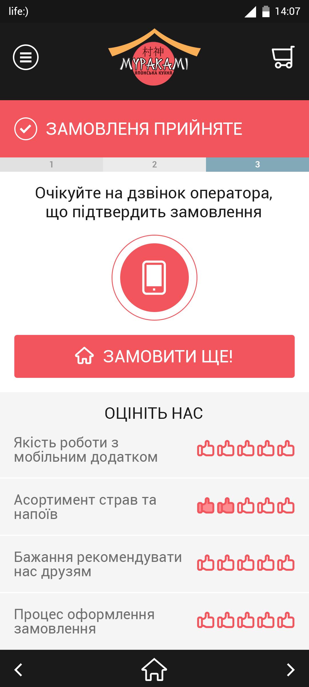 app_murakami_v3_cart3