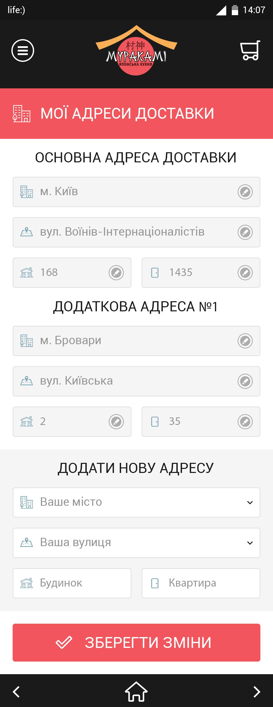 app_murakami_v3_logged_delivery