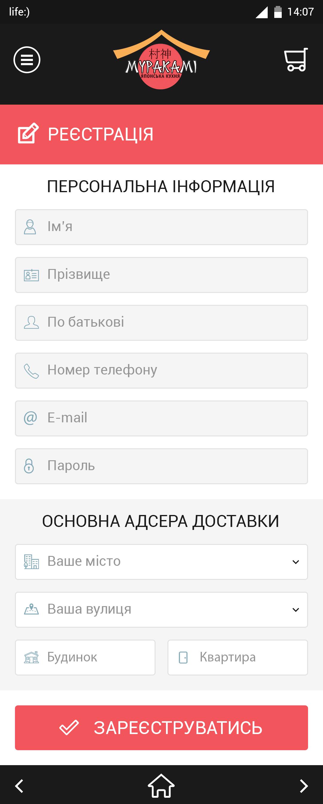 app_murakami_v3_registration