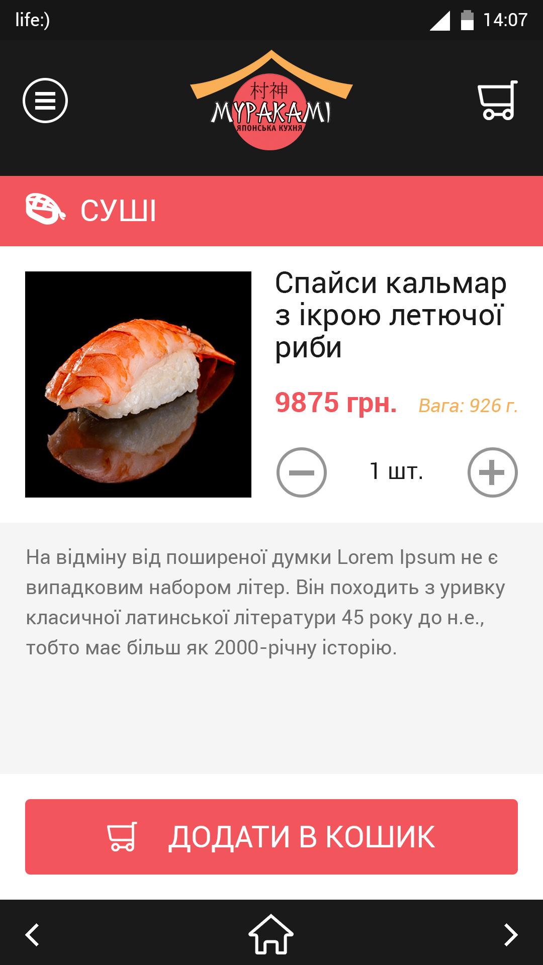 app_murakami_v3_single_product