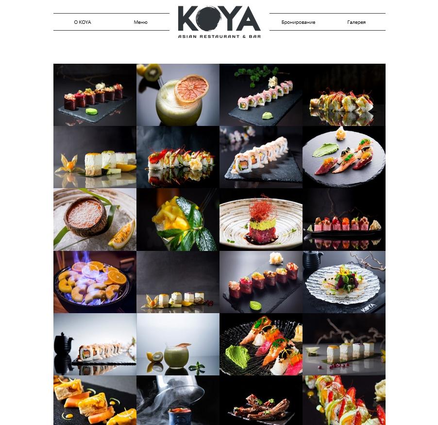 Проект Koya
