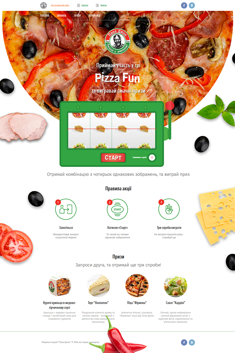 Проект Pizza Fun