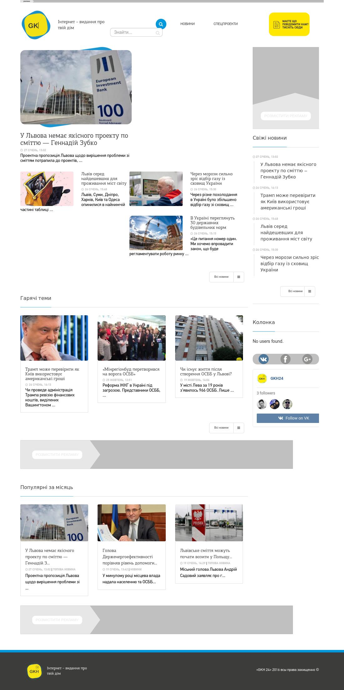 Проект GKH24 — Интернет-издание