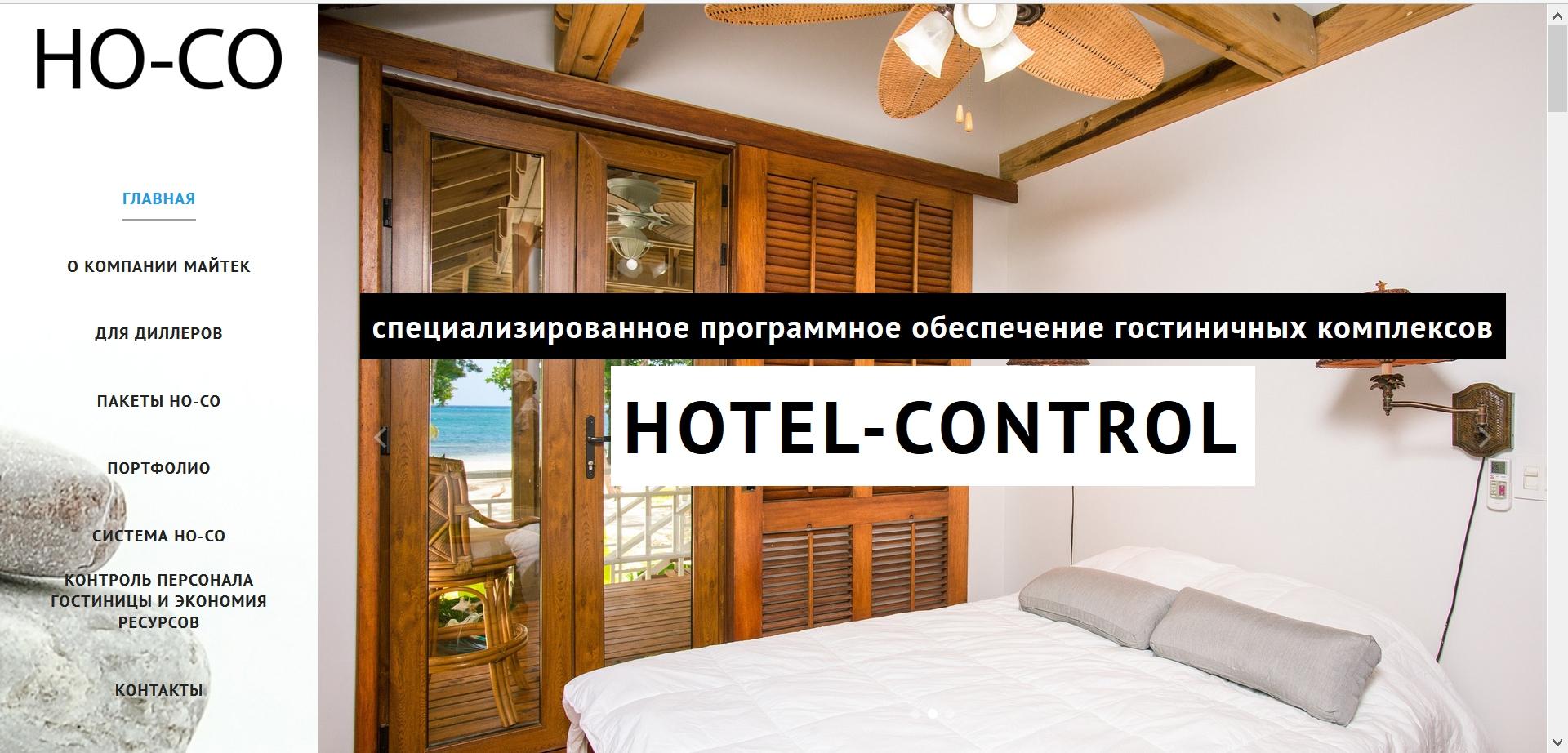 Проект ho-co — Программное обеспечение для гостиниц