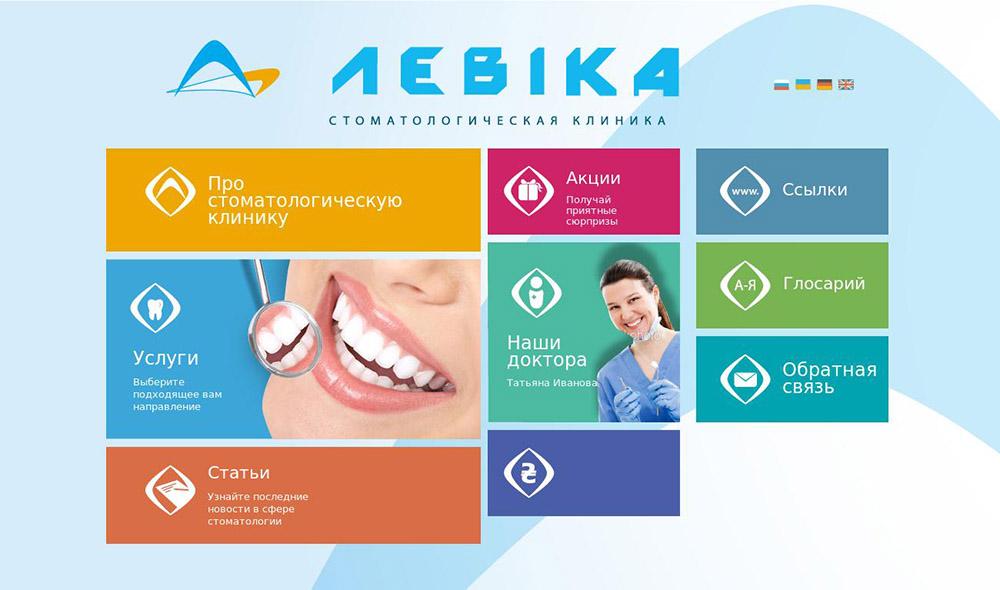 Проект стоматология Levika