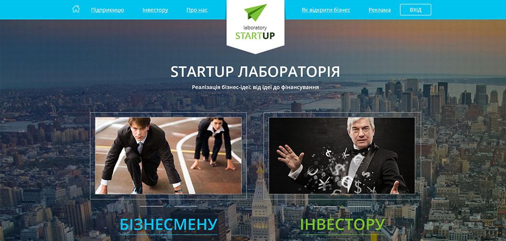 Проект Laboratory StartUp