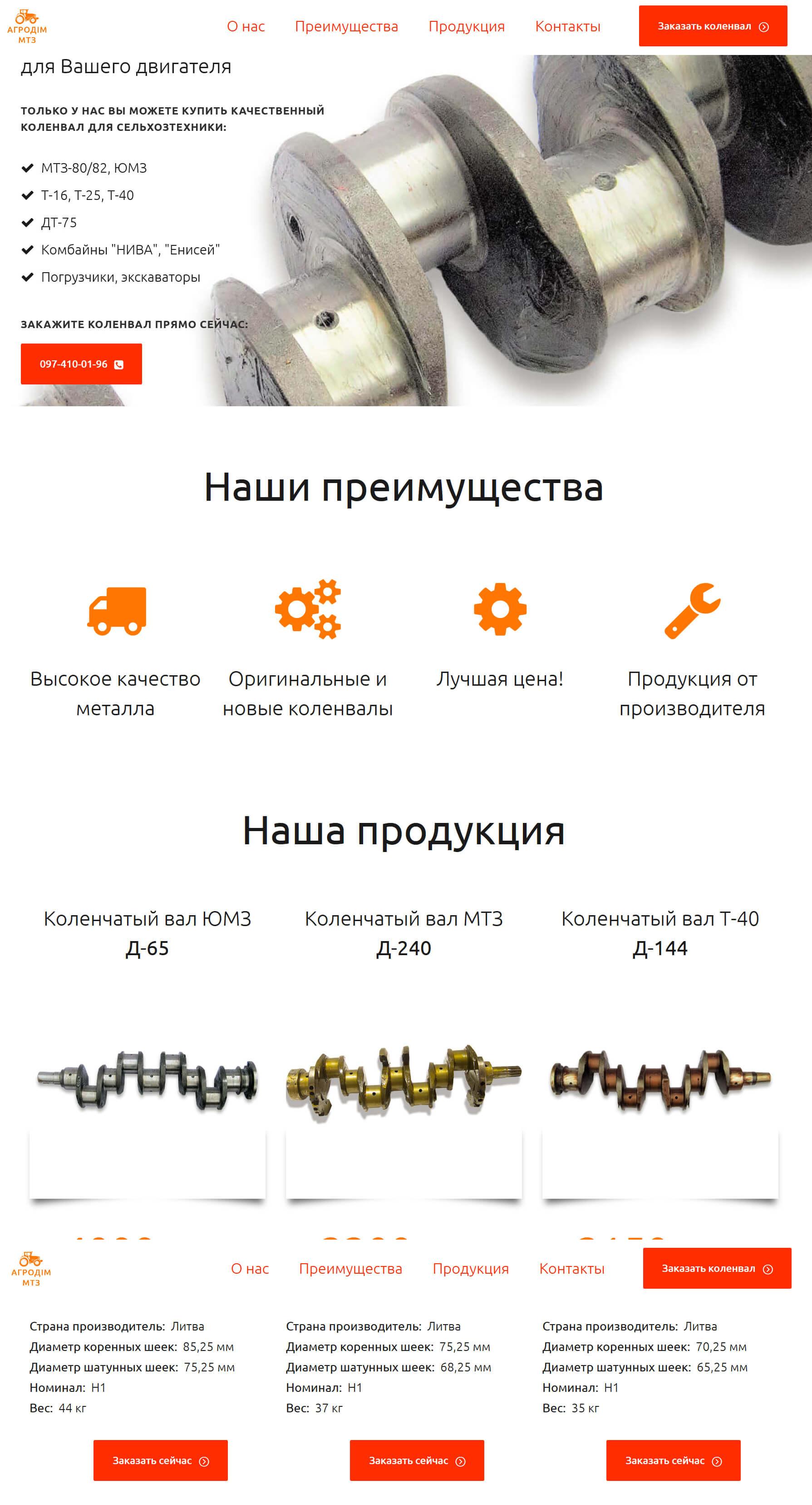 Проект Agrodim MTZ